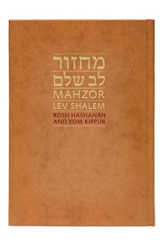 Lev Shalem Machzor